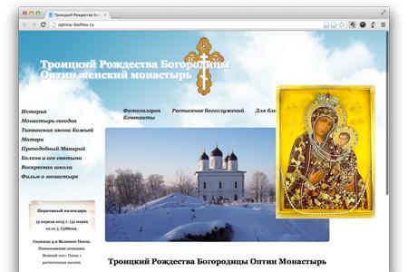 Открылся сайт болховского Троицкого Рождества Богородицы Оптина женского монастыря