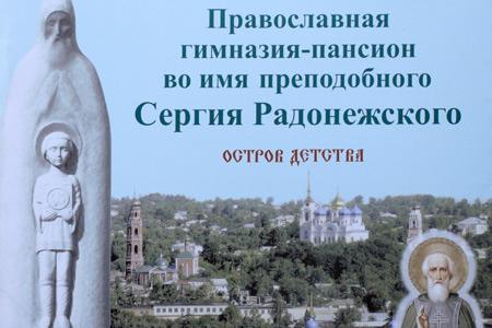 В Болхове откроется православная гимназия имени преподобного Сергия Радонежского