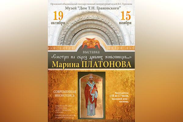 В орловском музее Грановского пройдет выставка иконописца Марины Платоновой