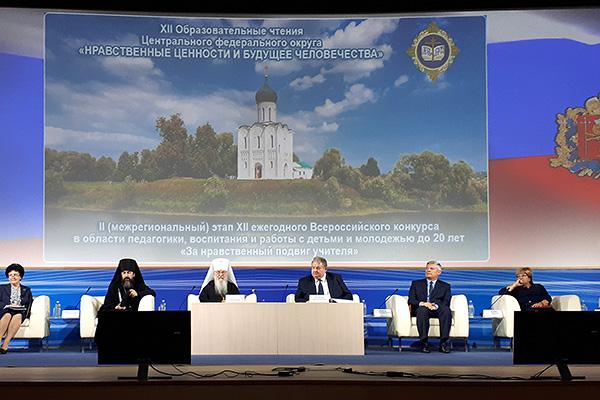 Орловская делегация посетила XII Образовательные чтения ЦФО «Нравственные ценнос