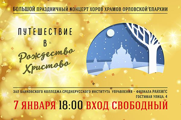 Орловчан приглашают в «Путешествие в Рождество Христово»
