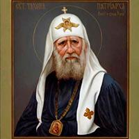 Двадцать пять лет обретения мощей Святителя Тихона, Патриарха Московского и всея