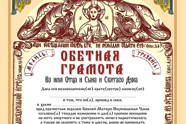 В православный День трезвости страдающие недугом пьянства смогут дать обет трезв