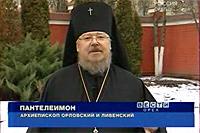 Новогоднее телеобращение архиепископа Орловского и Ливенского Пантелеимона