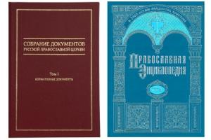 В храмы Орловской епархии поступят новые тома «Православной Энциклопедии» и изданий документов Русской Православной Церкви