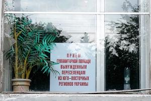 Орловско-Ливенская епархия начала сбор помощи для беженцев из Украины