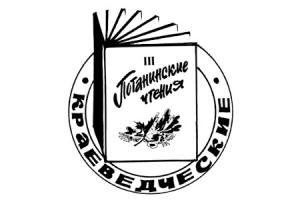 Представители Орловской епархии приняли участие в III Всероссийских краеведческих Потанинских чтениях