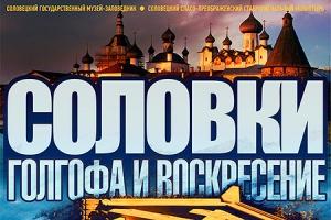 Орел посетит передвижная выставка «Соловки. Голгофа и воскресение»