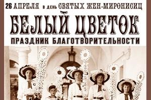 В Ливнах пройдет праздник благотворительности «Белый цветок»