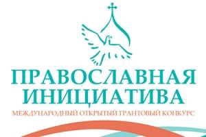Проект «Орловщина Православная» стал победителем Международного грантового конку