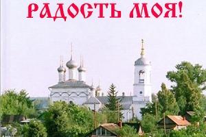 Во Мценске к 600-летию крещения города издан литературно-краеведческий сборник