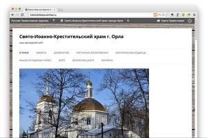 Открылся сайт Свято-Иоанно-Крестительского храма Орла