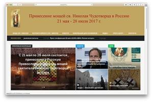 Начал работу сайт о принесении в Россию мощей святителя Николая