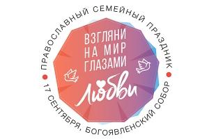 17 сентября рядом с Богоявленским собором пройдет городской семейный праздник