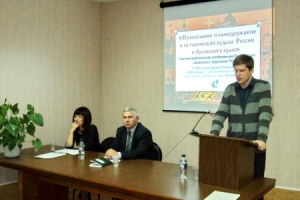 В Государственном архиве Орловской области прошла конференция, посвящённая 400-летию Дома Романовых и 900-летию памяти св. Кукши