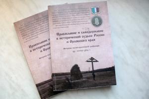 Состоялась презентация сборника  «Православие и самодержавие в исторической судьбе России и Орловского края»