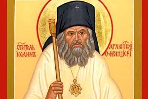 В Орел доставят частицу мощей святителя Иоанна Шанхайского и Сан-Францисского
