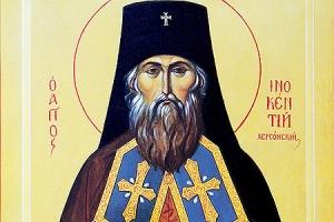 День памяти святителя Иннокентия Херсонского