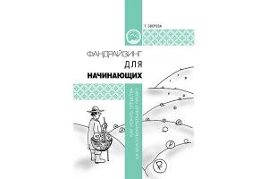 Синодальным отделом по социальному служению издано пособие по фандрайзингу для р