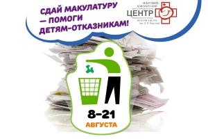 В Орловской области стартует благотворительная акция «Сдай макулатуру —помоги д