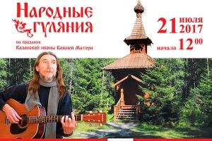 В день Казанской иконы Божией Матери в «Орловском полесье» пройдет большой право