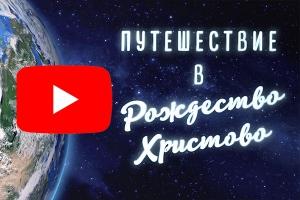 «Путешествие в Рождество Христово»: видеопоздравления участников праздника