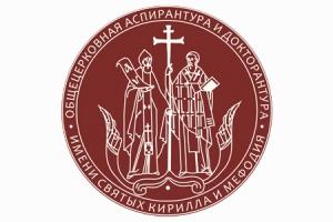 Начался прием документов для поступления в Общецерковную аспирантуру