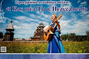 9 апреля в Орле пройдет великопостный концерт Натальи Куприяновой