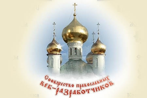 Открыта система полнотекстового поиска по мировому православному Интернету