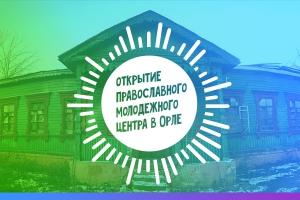 Орловчан приглашают на благотворительный киновечер в поддержку открытия  молодежного православного центра