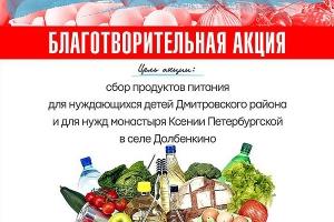 «Корзинка добра» поможет нуждающимся семьям Дмитровского района