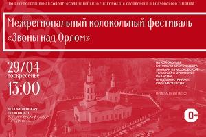 Лучших звонарей соберет II межрегиональный фестиваль «Звоны над Орлом»