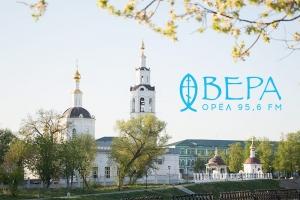 На «Радио ВЕРА»стартовал цикл программ о святынях Орловщины