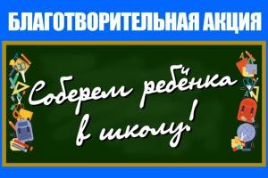 Акция «Соберем ребенка в школу» поможет нуждающимся детям Дмитровского района