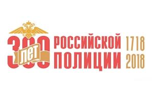 300-летие российской полиции отметят молитвой