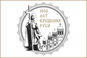 Праздничная литургия, конференция и фестиваль: в Орловской митрополии пройдут торжества в честь 1030-летия Крещения Руси