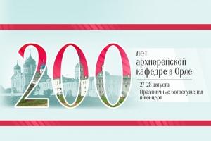 Орловская епархия отметит 200-летие архиерейской кафедры в Орле