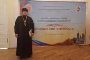 Руководитель ОРОиК Орловской епархии принял участие в работе Рождественских чтений ЦФО
