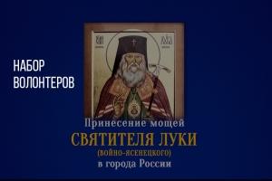 Набор добровольцев для встречи мощей святителя Луки (Войно-Ясенецкого) в Орле продлится до 9 ноября