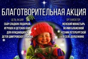 В рамках акции «Свет Рождественской звезды» горожане собирают подарки для дмитровских детей