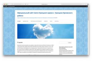 Открылись сайты ещё двух храмов Орловского района