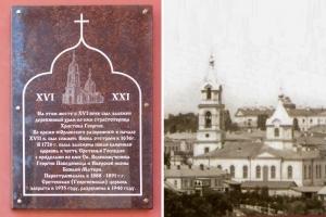 На месте нахождения Георгиевского храма в Орле возрождена памятная доска