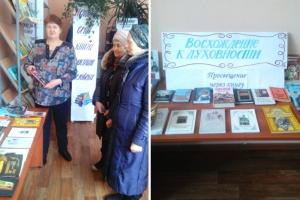 Новодмитровский приход помог организовать книжную выставку в сельской библиотеке