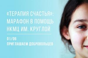«Терапия счастья»: православные добровольцы примут участие в благотворительной акции