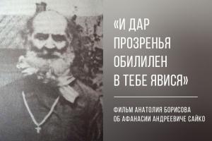 Вся его жизнь — подвиг. Фильм об Афанасии Андреевиче Сайко