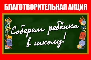 Женский монастырь вместе с орловчанами соберет дмитровских детей в школу