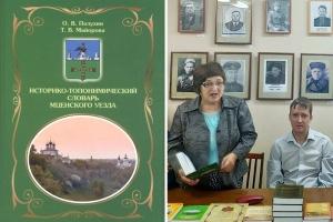 Об истории и святынях Мценской земли рассказывает новый «Историко-топонимический словарь Мценского уезда»