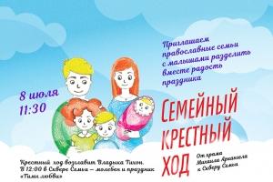 8 июля — День семьи, любви и верности: как праздник пройдет в Орле