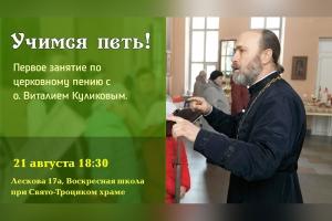 «Молодежка» Свято-Троицкого храма научит желающих церковному пению