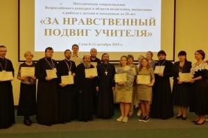 Орловский священник принял участие во всероссийском семинаре по нравственному воспитанию молодежи